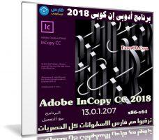 برنامج أدوبى إن كوبى 2018 | Adobe InCopy CC 2018 13.0.1.207