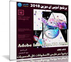 برنامج إن ديزين 2018 | Adobe InDesign CC 2018 13.1.0.76