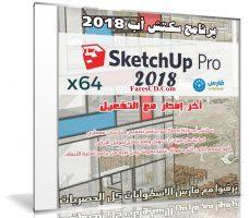 برنامج سكتش أب 2018 | SketchUp Pro 2018 18.0.16975