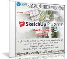 برنامج سكتش أب 2019 | SketchUp Pro 2019 19.0.685
