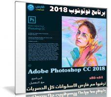 برنامج فوتوشوب 2018 | Adobe Photoshop CC 2018 19.1.1.42094