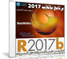 برنامج ماتلاب 2017 | MathWorks MATLAB R2017b | كامل مع التفعيل