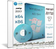 تجميعة إصدارات ويندوز سفن | Windows 7 Aio x86x64 13in1  | بتحديث نوفمبر 2017