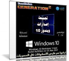 تجميعة إصدارات ويندوز 10 | Windows 10 X86-64 Redstone 3 | بتحديثات نوفمبر 2017