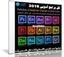 تجميعة كل برامج أدوبى | Adobe CC Collection 2018 | بتحديثات مارس 2018