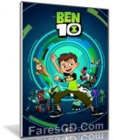 تحميل لعبة بن تن 2017 | Ben 10  | نسخة كاملة