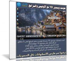 جوست ويندوز 10 مع الأوفيس والبرامج | Ghost Windows 10 Fall Creator 1709 Pro