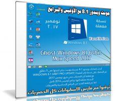 جوست ويندوز 8.1 مع الأوفيس والبرامج | Ghost Windows 8.1 64bit Max Speed 2017