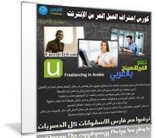 كورس إحتراف العمل الحر من الإنترنت | فيديو بالعربى من يو ديمى