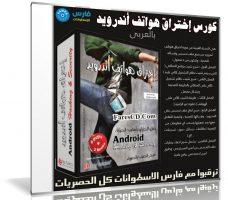كورس إختراق هواتف أندرويد | فيديو باللغة العربية