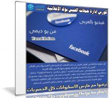 كورس إدارة حملات الفيس بوك الإعلانية | فيديو بالعربى من يو ديمى