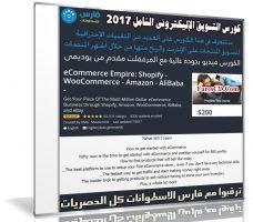كورس التسويق الإليكترونى الشامل | eCommerce Empire Shopify , WooCommerce , Amazon , AliBaba