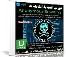 كورس الحماية الشاملة | Anonymous Browsing | المستوى الرابع