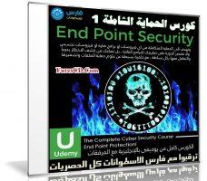 كورس الحماية الشاملة | End Point Security | المستوى الأول