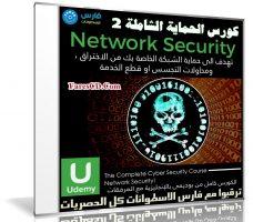 كورس الحماية الشاملة | Network Security | المستوى الثانى