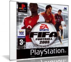 لعبة الكرة المصرية | Egyption Football 2005 | محولة للكومبيوتر
