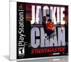لعبة جاكى شان | Jackie Chan Stuntmaster | تعمل على الكومبيوتر