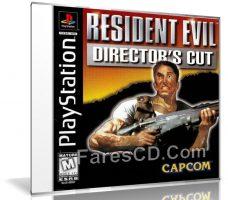 لعبة ريستند إيفل | Resident evil 1 | محولة للكومبيوتر