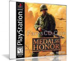 لعبة ميدل أوف هونر | Medal of Honor | محولة للكومبيوتر