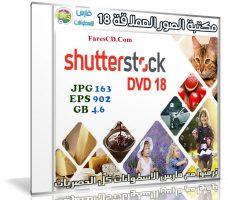 مكتبة الصور العملاقة | Shutterstock Complete Bundle – DVD 18