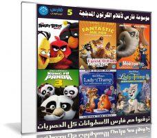 موسوعة فارس لأفلام الكرتون المدبلجة | الإصدار الخامس