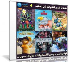 موسوعة فارس لأفلام الكرتون المدبلجة | الإصدار الرابع