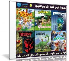 موسوعة فارس لأفلام الكرتون المدبلجة | الإصدار السادس