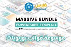 موسوعة قوالب بوربوينت |  Creativemarket Massive Bundle Powerpoint