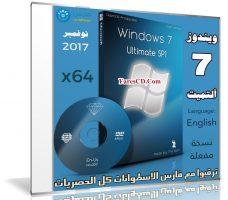 ويندوز سفن ألتميت مفعل | Windows 7 Ultimate  X64 | بتحديثات نوفمبر 2017