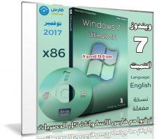 ويندوز سفن ألتميت مفعل | Windows 7 Ultimate  X86 | بتحديثات نوفمبر 2017