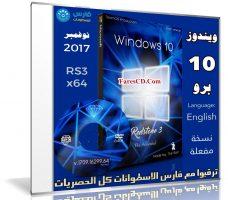 ويندوز 10 برو مفعل | Windows 10 Pro Rs3 V.1709.16299.15 x64 | نوفمبر 2017