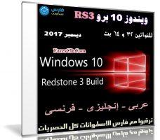 ويندوز 10 برو RS3 بتحديثات ديسمبر 2017 | بـ 3 لغات
