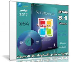 ويندوز 8.1 برو | Windows 8.1 Pro Vl Update 3 X64 | بتحديثات نوفمبر 2017
