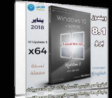 ويندوز 8.1 برو | Windows 8.1 Pro Vl Update 3 X64 | بتحديثات يناير 2018