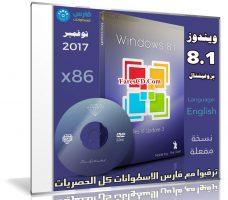 ويندوز 8.1 برو | Windows 8.1 Pro Vl Update 3 X86 | بتحديثات نوفمبر 2017