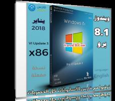 ويندوز 8.1 برو | Windows 8.1 Pro Vl Update 3 X86 | بتحديثات يناير 2018