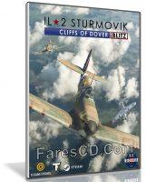 أحدث ألعاب حروب الطائرات 2017 | IL 2 Sturmovik Cliffs of Dover Blitz