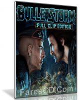 أحدث العاب الأكشن والإثارة | Bulletstorm Full Clip Edition