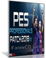 أحدث باتشات لعبة بيس 2018 | PES Professionals Patch 2018 V2