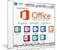أوفيس 2013 | بـ 3 لغات | Microsoft Office 2013 | بتحديثات أبريل 2018