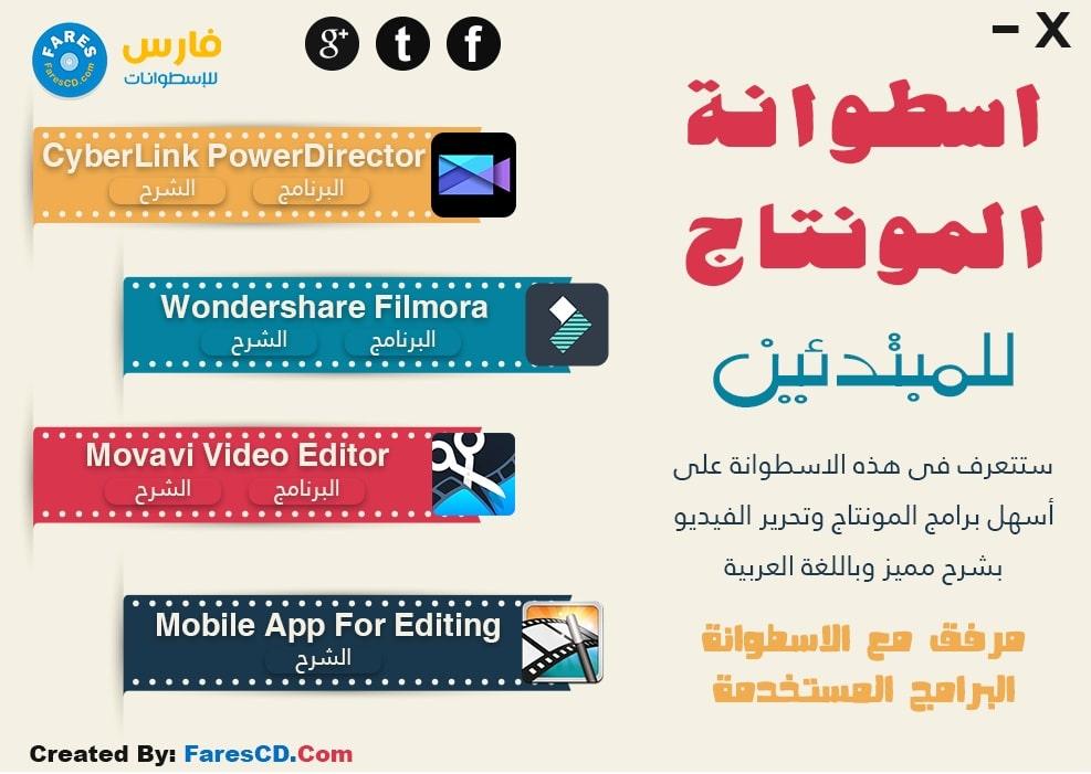 اسطوانة المونتاج للمبتدئين | البرامج مع الشرح بالعربى