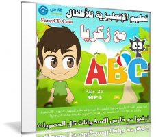 اسطوانة زكريا لتعيلم الإنجليزية للأطفال