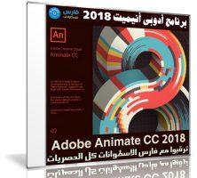 برنامج أدوبى أنيميت 2018 | Adobe Animate CC 2018 v18.0.1.115