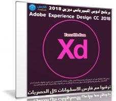 برنامج أدوبى إكسبيريانس ديزين 2018 | Adobe Experience Design CC 2018 v3.1.12