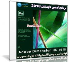 برنامج أدوبى دايمنشن 2018 | Adobe Dimension CC 2018 v1.0.1.0