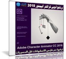 برنامج أدوبى كراكتر أنيمتور 2018 | Adobe Character Animator CC 2018 v1.1.1.11