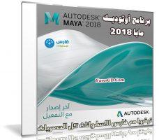 برنامج أوتوديسك مايا 2018   Autodesk Maya 2018.2