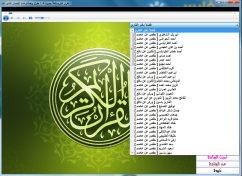 برنامج الاستماع للقرآن الكريم بأكثر من 100 قارىء | Quran Net V2.0