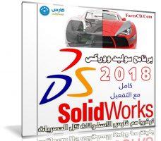 برنامج سوليد ووركس 2018   SolidWorks 2018 SP0.1 Full Premium