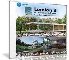برنامج عمل الريندر ومعالجة المشاريع   Lumion Pro 8.0
